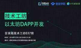 技术工坊|以太坊DAPP开发