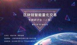 Gamecell【武谷论链】(WG20) 区块链智能量化交易(上海)专题研讨会