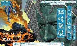 """""""临时圣殿:龚旭×魔都龙王""""将于12月8日开幕"""