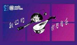 我们的世界音乐,阿丽方舟钟秋李源在练西班牙语歌