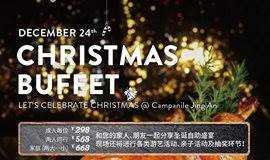 康铂静安酒店&餐厅 圣诞平安夜自助大餐