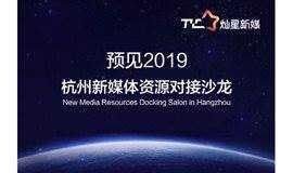 预见2019·杭州新媒体资源对接沙龙
