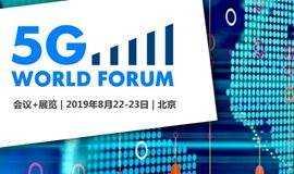 5G世界论坛