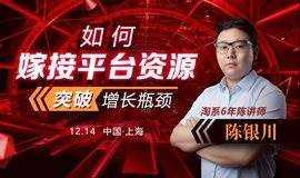 淘宝卖家如何获得平台资源,突破增长瓶颈(12.14 上海)