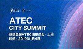 蚂蚁金服ATEC科技大会 · 上海:数字金融新原力