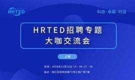HRTED招聘专题大咖交流会
