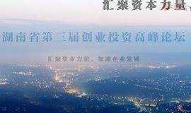 湖南省第三届创业投资生态高峰论坛暨年度颁奖盛典