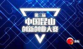 第三届中国昆山创新创业大赛-上海选拔赛