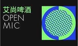 噗哧脱口秀|杭州周二艾尚啤酒(教工路店)开放麦
