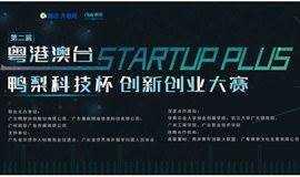 第二届粤港澳台startup plus创新创业大赛 启动分享沙龙活动
