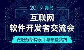 2019青岛互联网软件开发者交流会——微服务架构设计与最 佳实践