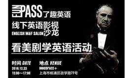 12月23日 周日 【FUNPASS ENGLISH MOVIE SALON】 看美剧 学最in英语
