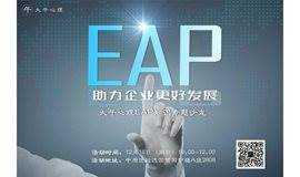 《 EAP助力企业更好发展》——EAP知识专题沙龙