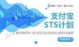 支付寶開放日-杭州站