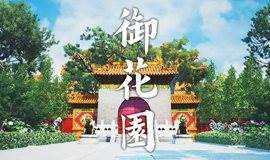 故宫《御花园》VR节目观影周