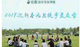 迎新春元旦深圳湾徒步交友会,才艺表演、零食派对、礼物交换