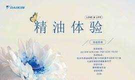 杭州福利 / 冬日温暖-精油体验