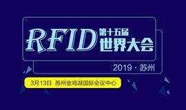 2019(第十五届)RFID世界大会