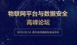 2019苏州国际物联网平台与数据安全高峰论坛