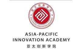 亚太创新学院(APIA)2018年未来全球CEO计划