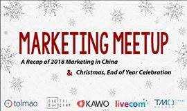 市场营销沙龙: 2018营销案例总结及2019营销策略发展趋势探索