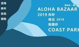 ALOHA-Coast Park滨海市集招募/你好2019,再见2018,我爱你们
