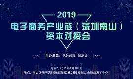 2019电子商务产业链(深圳南山)资本对接会