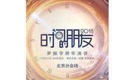 """12月31日 罗辑思维2018跨年演讲""""时间的朋友""""-北京分会场直播"""