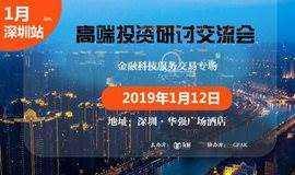2019年度高端投资研讨交流会·深圳站