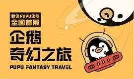 企鹅奇幻之旅-PUPU鹅全国首展