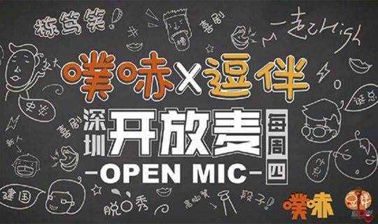 【噗哧脱口秀】 深圳 开放麦!1月24日!每周四晚!《吐槽大会》班底打造!