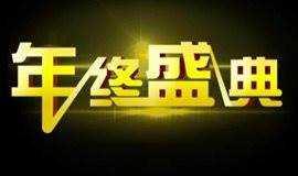 樊登读书广州2018年终盛典——《心智力:商业奇迹的底层思维》书籍作者见面会