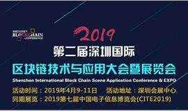 2019第二届深圳国际区块链技术与应用大会暨展览会