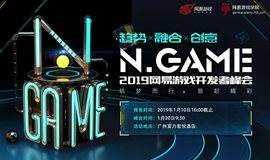2019N.Game网易游戏开发者峰会