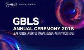 GBLS全球无眠区块链行业领袖年终盛典知识产权分论坛