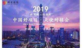 第46期【中国好项目·深圳对接会】人人路演,资源整合