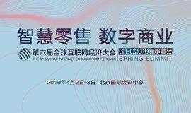 第六届全球互联网经济大会GIEC2019春季峰会