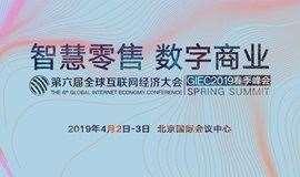 第六届全球互联网经济大会•GIEC2019春季峰会