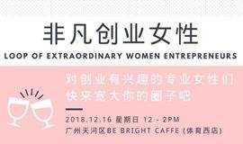 非凡创业女性 - 对创业有兴趣的专业女性们快来宽大你的圈子吧
