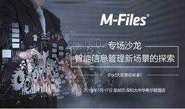 M-Files专场沙龙「智能信息管理新场景的探讨」- 2019年1月17日深圳大中华希尔顿酒店