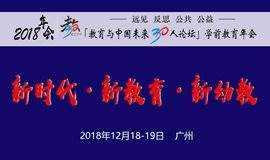 第九届【教育与中国未来30人论坛】2018学前教育年会