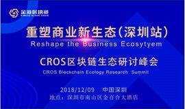 2018 CROS区块链生态研讨峰会——深圳站