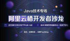 云栖开发者沙龙—Java技术专场