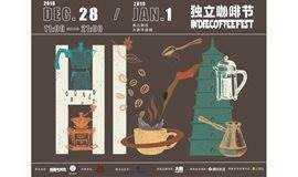 「Indie Coffee Fest獨立咖啡節」西安站,邀請最會喝的青年們一起跨個咖啡年。