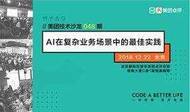 美团技术沙龙第48期:AI在复杂业务场景中的最佳实践