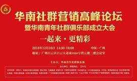 2018华南社群营销高峰论坛——暨华南青年社群俱乐部成立大会