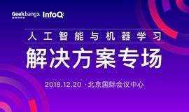 限额免费-AICon 2018-人工智能与机器学习解决方案专场