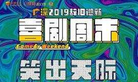 【噗哧脱口秀】喜剧周末丨1月5日-6日  年终总结 玩把大的!