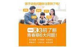 【青春期教育課】專家現場解答!9大法寶拯救你的孩子~ 限免