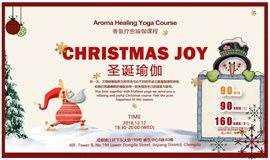 CHRISTMAS JOY 圣诞课程 | Yoga Course 香氛疗愈瑜伽课程